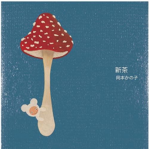 『新茶』のカバーアート