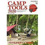 PEAKS 9月号増刊 CAMP TOOLS 2020【特別付録:ホットサンドクッカー】