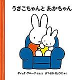 うさこちゃんとあかちゃん (ブルーナの絵本)