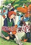 魔法使いの嫁 15 (BLADE COMICS)
