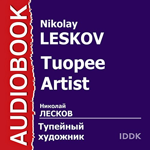 The Toupee Artist [Russian Edition] audiobook cover art
