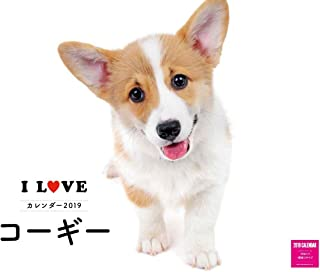 カレンダー2019 壁掛け I LOVE コーギーカレンダー(ネコ・パブリッシング) ([カレンダー])