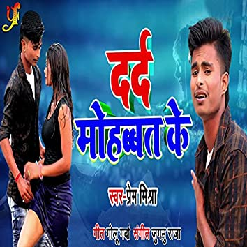 Dard Mohabbat Ke - Single