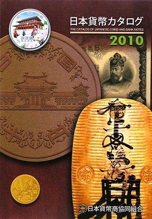 日本貨幣カタログ〈2010〉