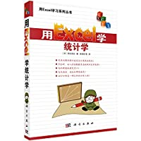 Using Excel learning series: Learning Statistics with Excel(Chinese Edition)