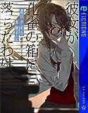 遊川夕妃の実験手記 彼女が孔雀の箱に落ちたわけ (星海社 e-FICTIONS)