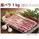 スリーブ厳選★豚バラ肉 1kg 8mm サムギョプサル用