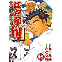 江戸前の旬 46―銀座柳寿司三代目 (ニチブンコミックス)