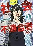 ちょっと社会不適合者さん 1 (1巻) (ヤングキングコミックス)
