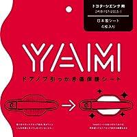 YAM Y-102 ドアノブ引っかき傷防止フィルム シエンタ(P17) ハンドルプロテクター 保護フィルム