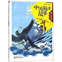中国海洋故事 神话卷