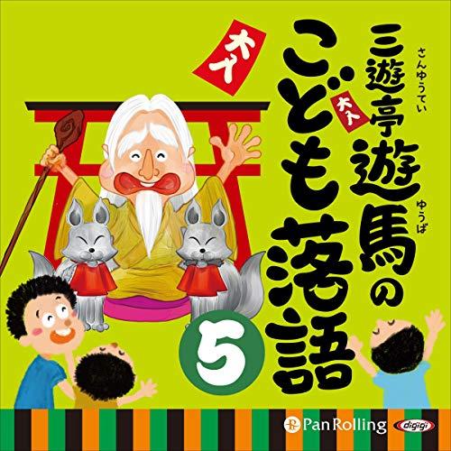 『三遊亭遊馬のこども落語 5』のカバーアート