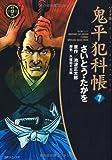 鬼平犯科帳 (7) (SPコミックス―時代劇シリーズ)