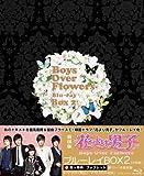 花より男子〜Boys Over Flowers ブルーレイBOX 2[OPSB-S024][Blu-ray/ブルーレイ]