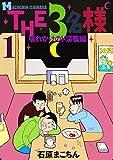 THE 3名様 ~壊れかけのド深夜編~ 1 THE 3名様 〜壊れかけのド深夜編〜