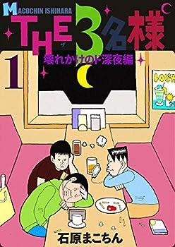 THE 3名様 ~壊れかけのド深夜編~