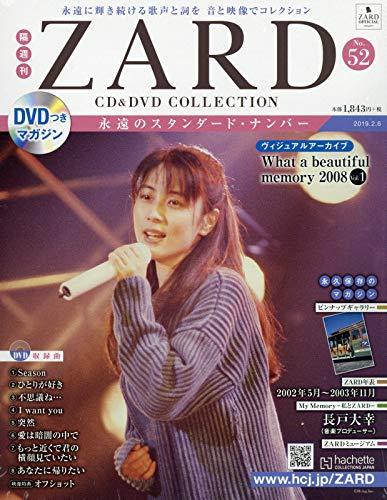 隔週刊ZARD CD&DVDコレクション(52) 2019年 2/6 号 [雑誌]