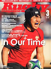 Rugby magazine (ラグビーマガジン) 2011年 03月号 [雑誌]