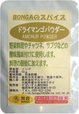 「ドライマンゴーパウダー」「マンゴーパウダー」「アムチュール」」(50g)BONGAのスパイス&ハーブ 料理に酸味を加えます。スイートや野菜料理に。
