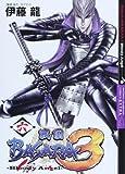戦国BASARA3ーBloody Angelー 6 (少年チャンピオン・コミックスエクストラ)