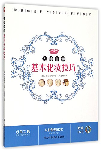 The True Basis of Make-up (with CD) (Chinese Edition)