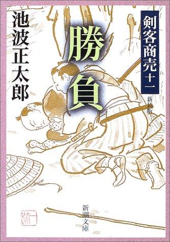 剣客商売 十一 勝負 (新潮文庫)