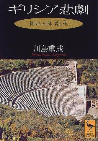 ギリシア悲劇―神々と人間、愛と死 (講談社学術文庫)