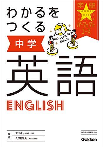 わかるをつくる 中学英語 (パーフェクトコース参考書)