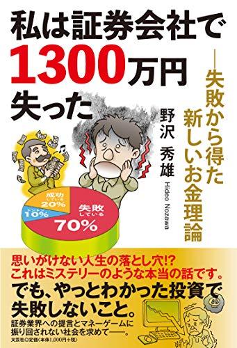 私は証券会社で1300万円失った...