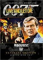007 死ぬのは奴らだ アルティメット・エディション [DVD]