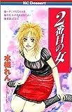 2番目の女 (講談社コミックスデザート (78巻))