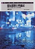 福祉国家の再編成―「分権化」と「民営化」をめぐる日本的動態 (社会学シリーズ)