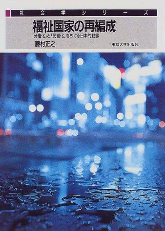 福祉国家の再編成―「分権化」と「民営化」をめぐる日本的動態 (社会学シリーズ)の詳細を見る