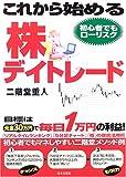 これから始める株デイトレード―目標は元金30万円で毎日1万円の利益