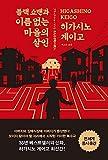 韓国語書籍 「블랙 쇼맨과 이름 없는 마을의 살인」 ミステリー 推理小説 Higashino Keigo 韓国より配送