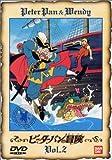 ピーターパンの冒険(2)[DVD]