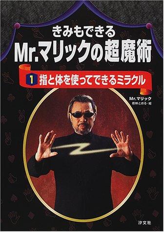 きみもできるMr.マリックの超魔術〈1〉指と体を使ってできるミラクル