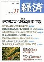 経済 2019年 11 月号 [雑誌]