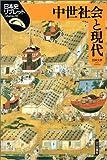 中世社会と現代 (日本史リブレット)