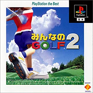 みんなのGOLF2 PlayStation the Best