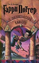 Garri Potter I Filofskij Kamen = Harry Potter and the Philosophers Stone (Russian Edition)