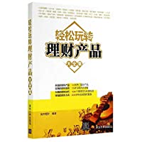 Easy Fun financial products Roms(Chinese Edition)