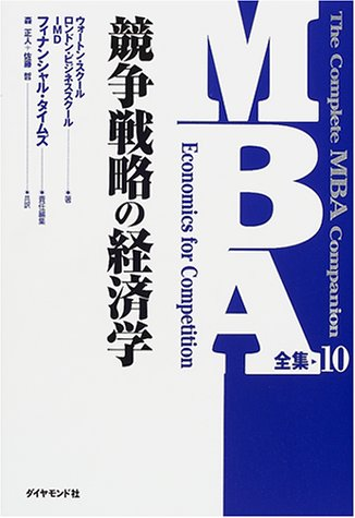 MBA全集〈10〉競争戦略の経済学の詳細を見る