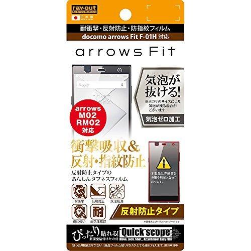 レイ・アウト arrows Fit F-01H/富士通 arrows M02/富士通 arrows RM02 フィルム 耐衝撃反射防止フィルム RT-ARH1F/DC