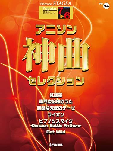 STAGEA ポピュラー 7~6級 Vol.94 アニソン神曲・セレクション (STAGEAポピュラー・シリーズ〈グレード7~6級〉)の詳細を見る