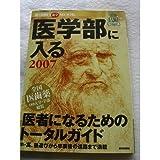 医学部に入る―医者になるためのトータルガイド (2007) (週刊朝日MOOK)