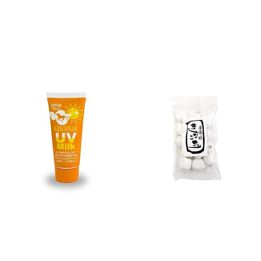 レイプ状現実には[2点セット] 炭黒泉 Q10馬油 UVサンミルク[天然ハーブ](40g)?きなこ玉(160g)
