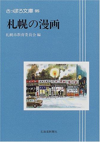 (95)札幌の漫画 (さっぽろ文庫)