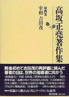 高坂正堯著作集〈第4巻〉宰相吉田茂