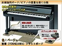 ピアノ用 防音&断熱&床補強ボード+補助台用ボード:吉澤 フラットボード静 FBS-OP ベージュ/ピアノアンダーパネル